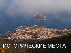 Исторические места Тенерифе
