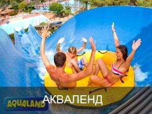 """Парк """"Agualand"""""""